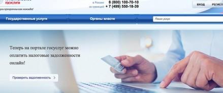 Подать заявление на регистрацию гражданина РФ по месту жительства удобней через портал Госулуг