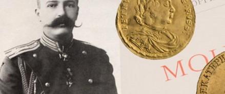 Музей Международного нумизматического клуба представит наследие великого князя Георгия Михайловича