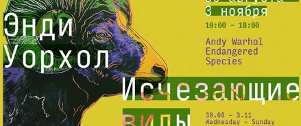 Приглашаем Вас на выставку американского художника XX века Энди Уорхола
