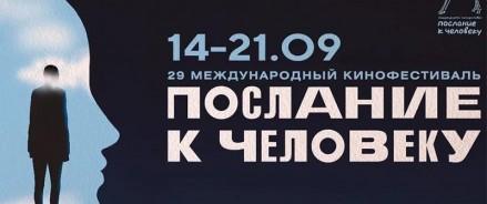 Итоговая пресс-конференция, церемония и фильм закрытия XXIX МКФ «Послание к человеку»