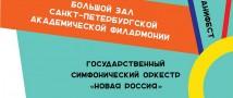 «Имперские столицы: Санкт-Петербург – Вена. XX век». Приглашение