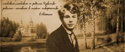 «Как жил Есенин» и другие воспоминания о поэте – в фонде  Президентской библиотеки