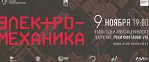 Международный музыкальный фестиваль Электро-Механика