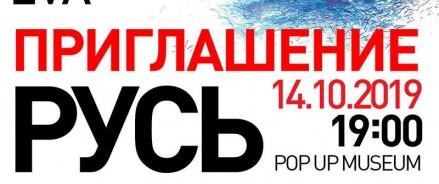 POP UP MUSEUM представляет персональную выставку Евы «РУСЬ»