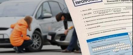 С 1 октября европротокол станет безлимитным во всей России