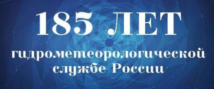 В Санкт-Петербурге пройдут торжественные мероприятия, посвященные 185-летию образования Гидрометеорологической службы России