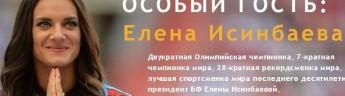 XX Саммит HR-директоров России и СНГ