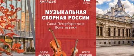 «Зарядье» приглашает услышать солистов Петербургского Дома музыки