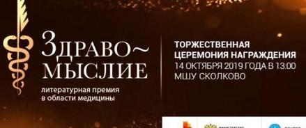 Торжественная церемония награждения победителей литературной премии в области медицины «Здравомыслие»