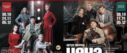 Театр Маяковского приглашает отметить окончание Года театра 2019