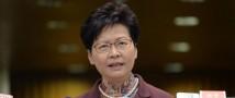 Лидер Гонконга Кэрри Лэм получила поддержку президента Китая