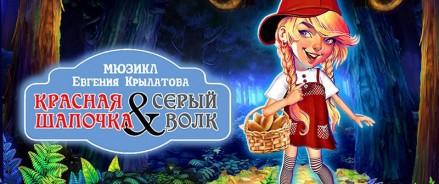 Московская премьера мюзикла «Красная шапочка & Серый волк»