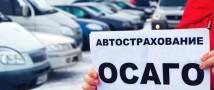 Президент РСА: некоторые поправки к закону об ОСАГО можно отложить на более поздний срок
