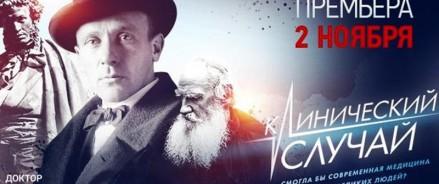 Роман «Мастер и Маргарита» раскрыл тайну смерти Булгакова