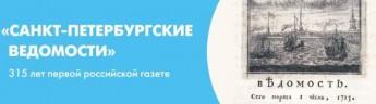 «СПб ведомости» – снова самая цитируемая газета