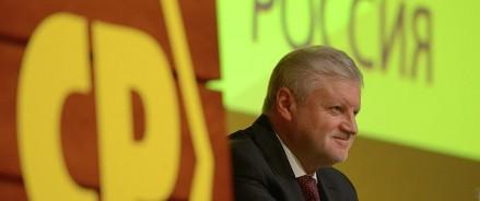 Сергей Миронов: Инициатива»СР» позволит повысить выплаты при расселении жилья