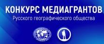 Телеканал «Моя Планета» расскажет о медиагрантах Русского географического общества