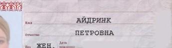 Пожизненный тариф на бесплатный алкоголь и iPhone 11 за смену имени в российском паспорте