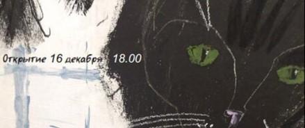 16 декабря! Мы — ваши! Выставка-обращение открывается в Республике котов