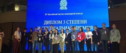 Информационное партнерство с Балтийским научно-инженерным конкурсом