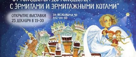 Эрмиты открывают самую сказочную выставку выставку вместе с котами