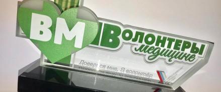 Московский ОНФ дал старт конкурсу «Волонтеры в медицине»