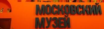 """Московский музей анимации 15 декабря откроют выставку """"Лабиринты анимации"""""""