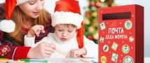 Открытие почты Деда Мороза в Московском зоопарке