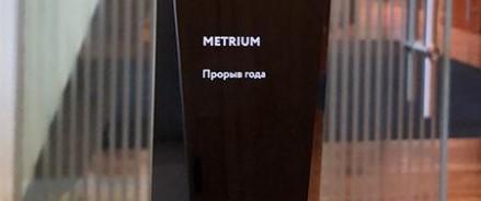 «Прорыв года» в Сбербанке от «Метриум»