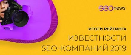 SEOnews объявил победителей рейтинга Известности SEO-компаний 2019
