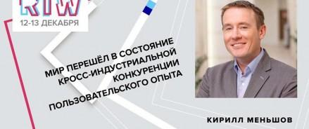 «Ростелеком» стал стратегическим партнером RIW 2019