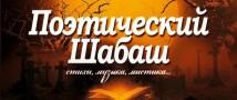 В Санкт-Петербурге 13 декабря пройдет поэтический вечер «Поэтический шабаш»