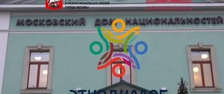 Воспитанники Центра культуры «Хорошевский» приветствовали участников форума «Этнодиалог»