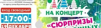 Лучшие творческие коллективы Центра культуры «Хорошевский» – детям