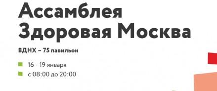 На ВДНХ пройдет XVIII ассамблея «Здоровая Москва»