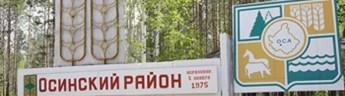 Четыре села Осинского района Иркутской области подключат к центральному водопроводу