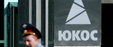 Апелляционный суд в Гааге поддержал иск ЮКОСа против России на 50 млрд долларов