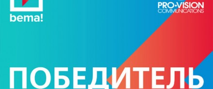 Пресс-релиз: «Голосуй за свой каток!» – призер премии BEMA 2020