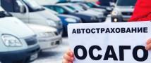 Правительство утвердило законопроект по индивидуализации ОСАГО
