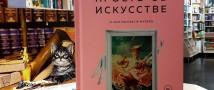 Премьера книги Марии Санти «Просто об искусстве. О чём молчат в музеях»