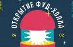 Открытие фуд-холла в общественном пространстве «Линии»