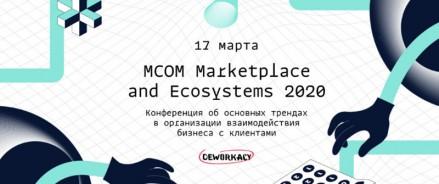 17 марта на Красном Октябре в Москве пройдет конференция MCOM Marketplace and Ecosystems 2020