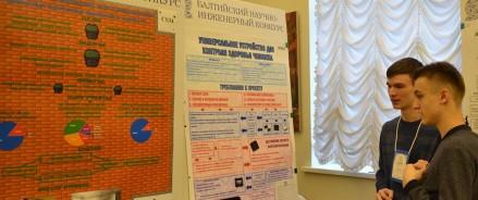 6.02: Приглашаем на вручение наград Балтийского научно-инженерного конкурса
