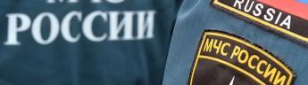 МЧС РФ закупит 17 тысяч изолирующих респираторов для спасателей
