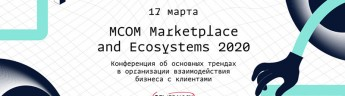 MCOM Marketplace and Ecosystems 2020