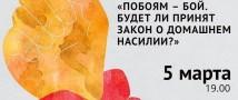 Мероприятие: Паблик-ток «Побоям-бой. Будет ли принят закон о домашнем насилии?»