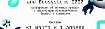 Первая онлайн-конференция MCOM Marketplace and Ecosystems 2020