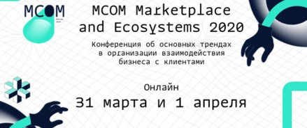 Первая онлайн-конференция MCOM Marketplace and Ecosystems 2020