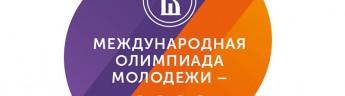 Стипендиальный конкурс PFC Global Scholarship Competition