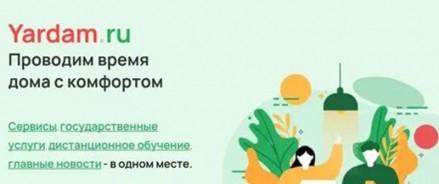В Татарстане запущен единый портал помощи гражданам на карантине